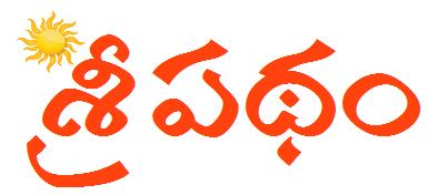 sripatham